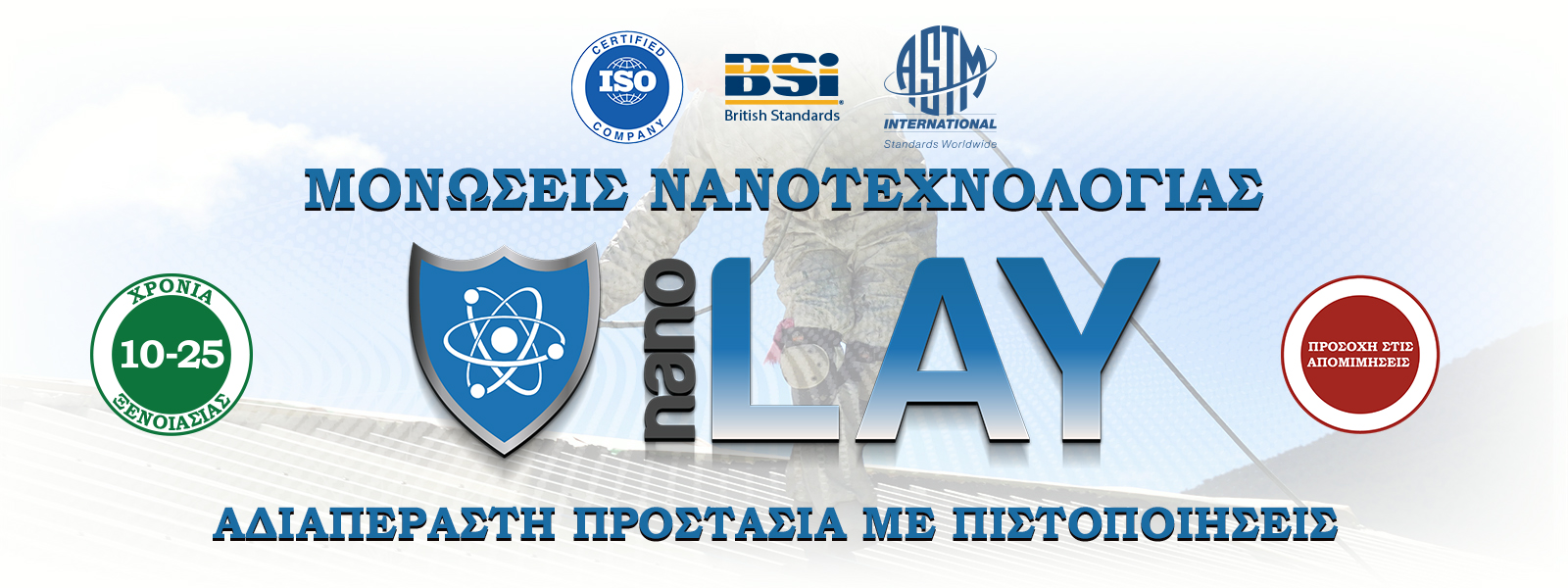 Nanolay Hellas Slider #1